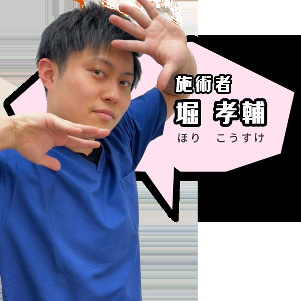 施術者 堀 孝輔(ほり こうすけ)