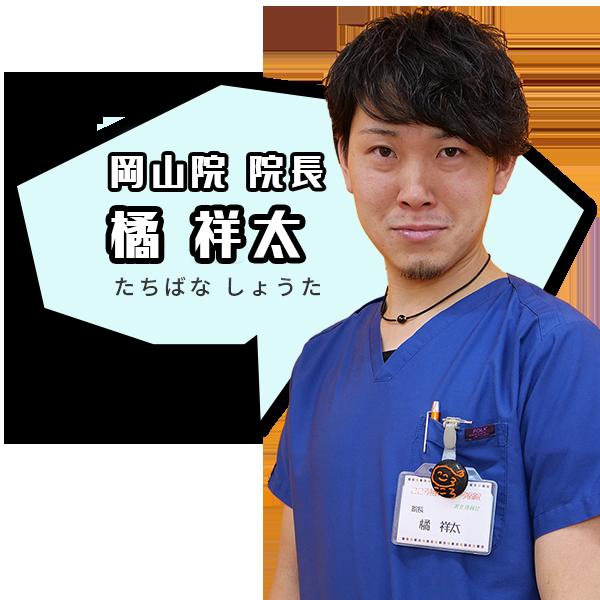 山崎院 院長 橘 祥太(たちばな しょうた)