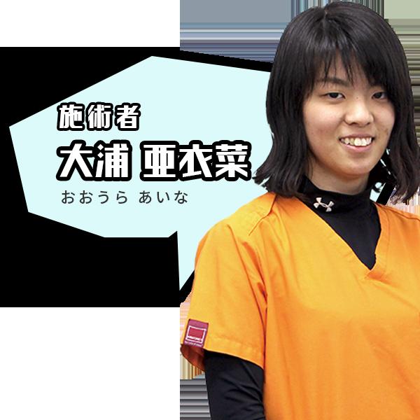 施術者 大浦 亜衣菜(おおうら あいな)