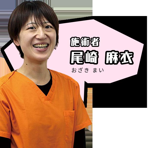施術者 尾崎 麻衣(おざき まい)